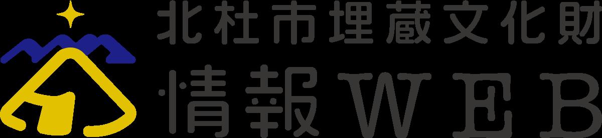北杜市埋蔵文化財情報WEB